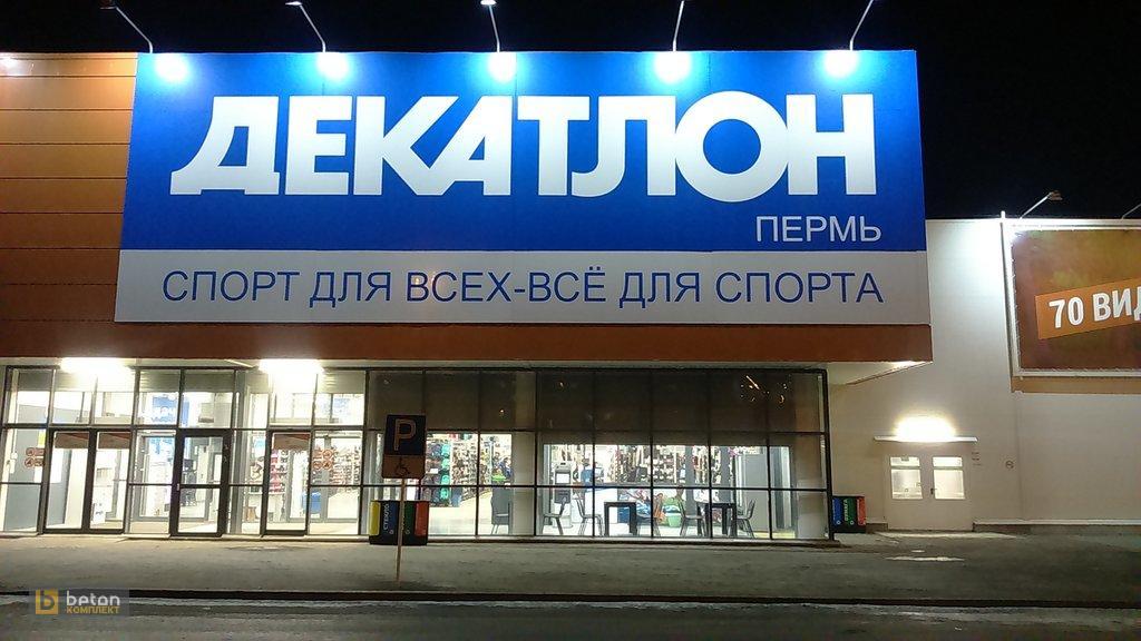 Поставка бетона для гипермаркета «Декатлон»