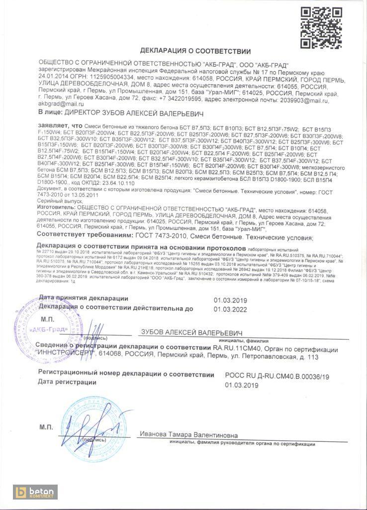 Декларация на бетон бетон мб