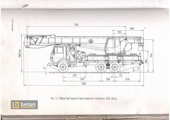 Автокран 25 т КС 5579 на шасси КАМАЗ 65115